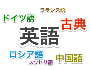 【ヒアリング対策OK】英語や古典、第二外国語の「単語」を確実に覚える方法