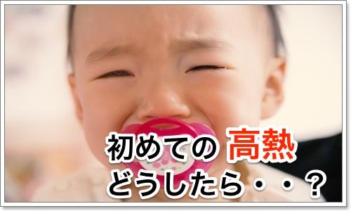 乳児の発熱 初めての39℃超え それ突発かも?家庭での対応は?