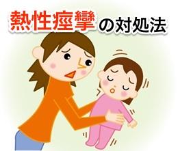 乳児・幼児の発熱に暖かくするのはNG?熱性痙攣の対処法。