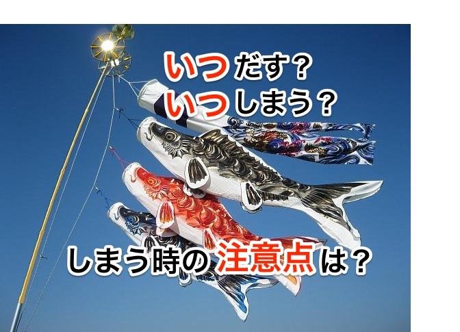 鯉のぼりをあげる時期としまう時期。保管に防虫剤は必要ですか?