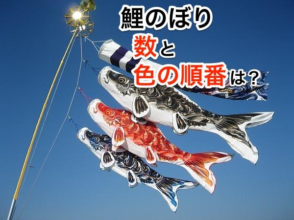 鯉のぼりの数と色の順番は?由来と折り紙での作り方も紹介。