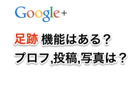 Google+に足跡機能はあるのか?検証してみた。
