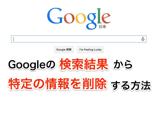 Googleの検索結果から、不要な情報を削除する方法。