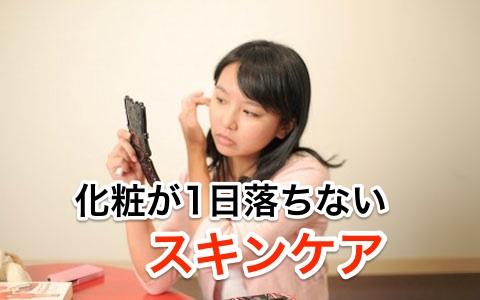 プロ直伝!化粧落ちや化粧崩れを防ぐスキンケア方法。
