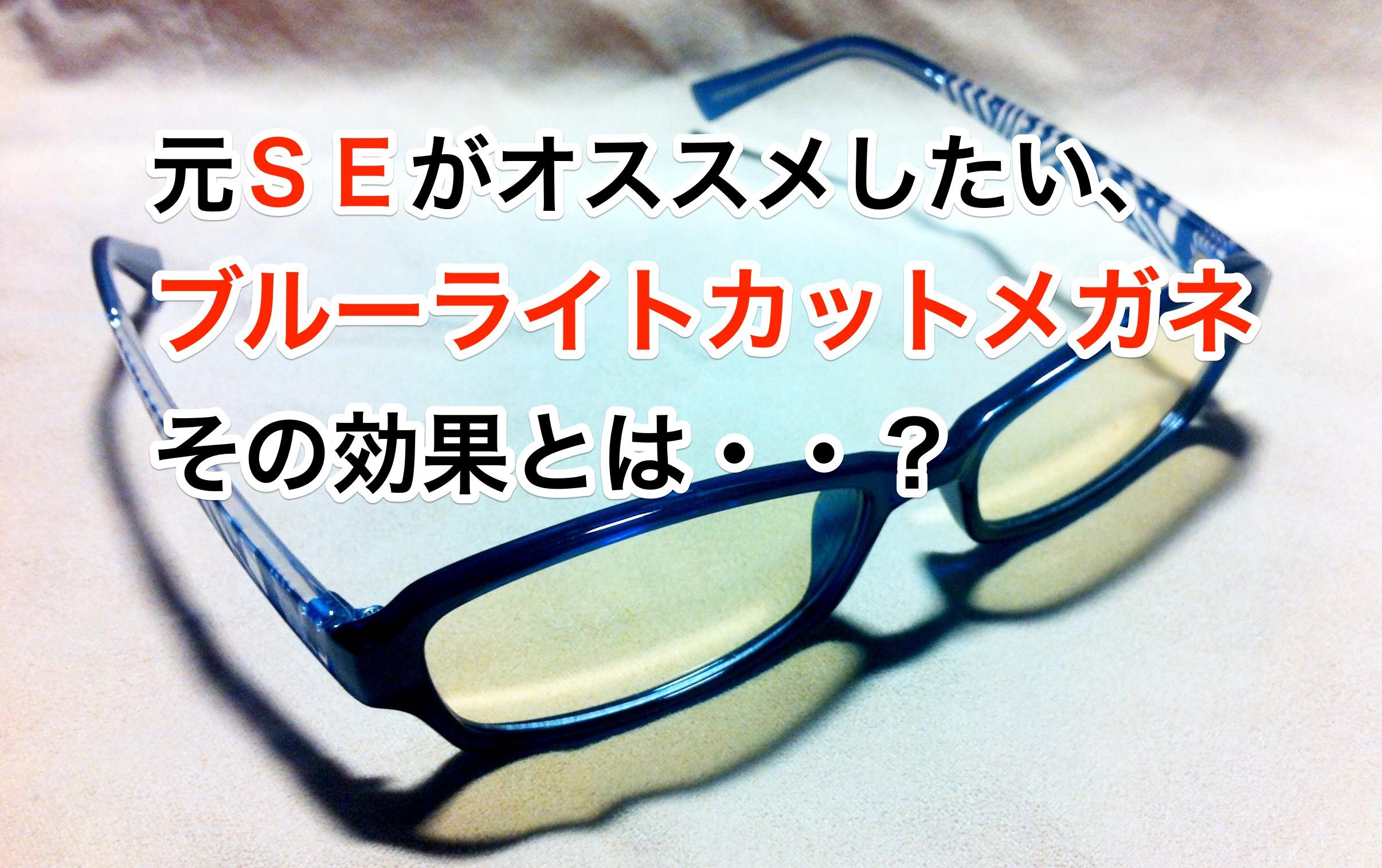 元SEがオススメしたいブルーライトメガネ。その効果とは?