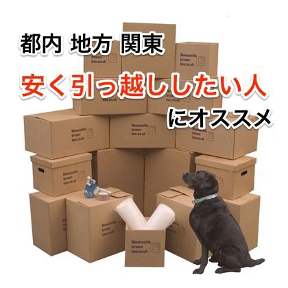 関東〜全国対応!格安で引っ越ししたい人にオススメの業者を紹介する
