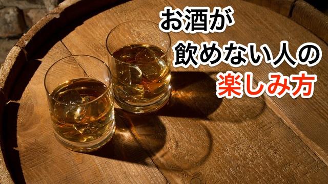 「お酒が飲めない」という人が、お酒を楽しめる飲み方。