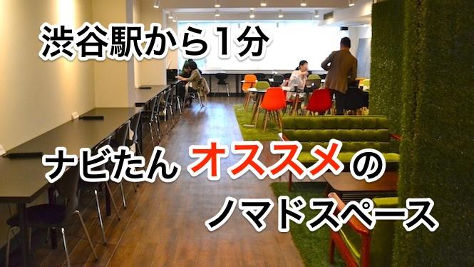 最大1000円 ドリンクフリー 渋谷から1分のノマドスペース