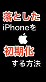 【緊急】落としたiPhoneを初期化する方法。いざという時に!