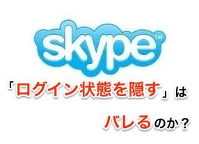 Skypeの「ログイン状態を隠す」はバレるのか?検証してみた。