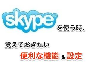 Skypeを使う時、覚えておきたい便利な機能&設定5選。