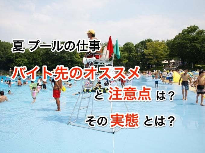 【大学生】夏休みのプール監視員のバイト。その実態と注意点!