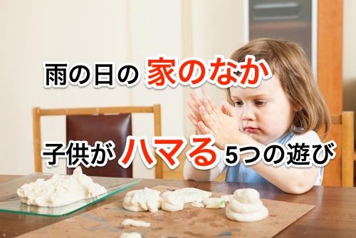 【梅雨・冬】雨・雪の日に家の中で出来る 子供がハマる6つの遊び