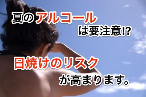 夏のアルコールは要注意!?「痛い」日焼けのリスクが高まります。