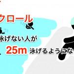 クロール 泳げない人が、25m泳げるようになる方法。
