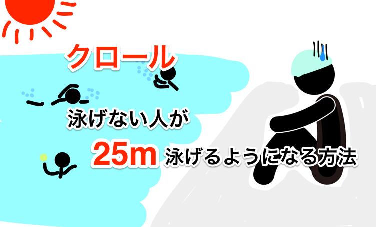 大人も子供もOK!クロールで25m泳げない人でも1日で泳げるようになる方法。