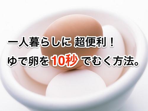 一人暮らしに超便利!ゆで卵を10秒でむく方法。