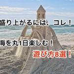 盛り上がるには、コレ!海を1日楽しむ遊び方8選!