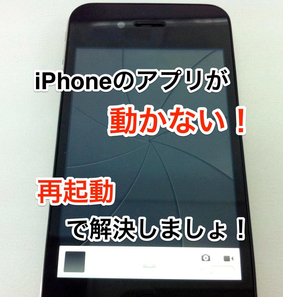 iPhoneのアプリが動かない!再起動で解決しましょ!