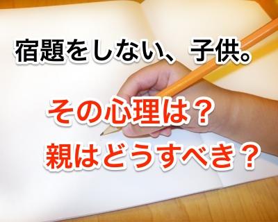 宿題をしない子供。その心理は?親はどうすべき?
