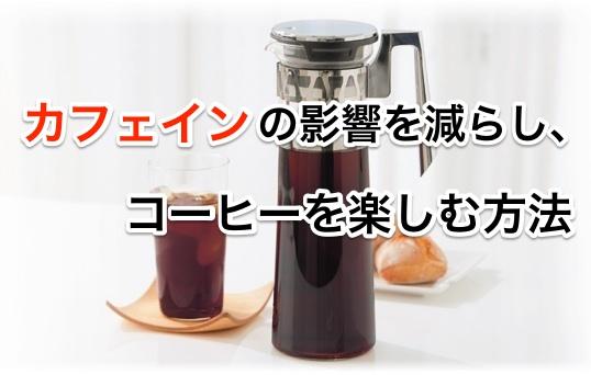 カフェインの影響を減らして、コーヒーを楽しむ方法。