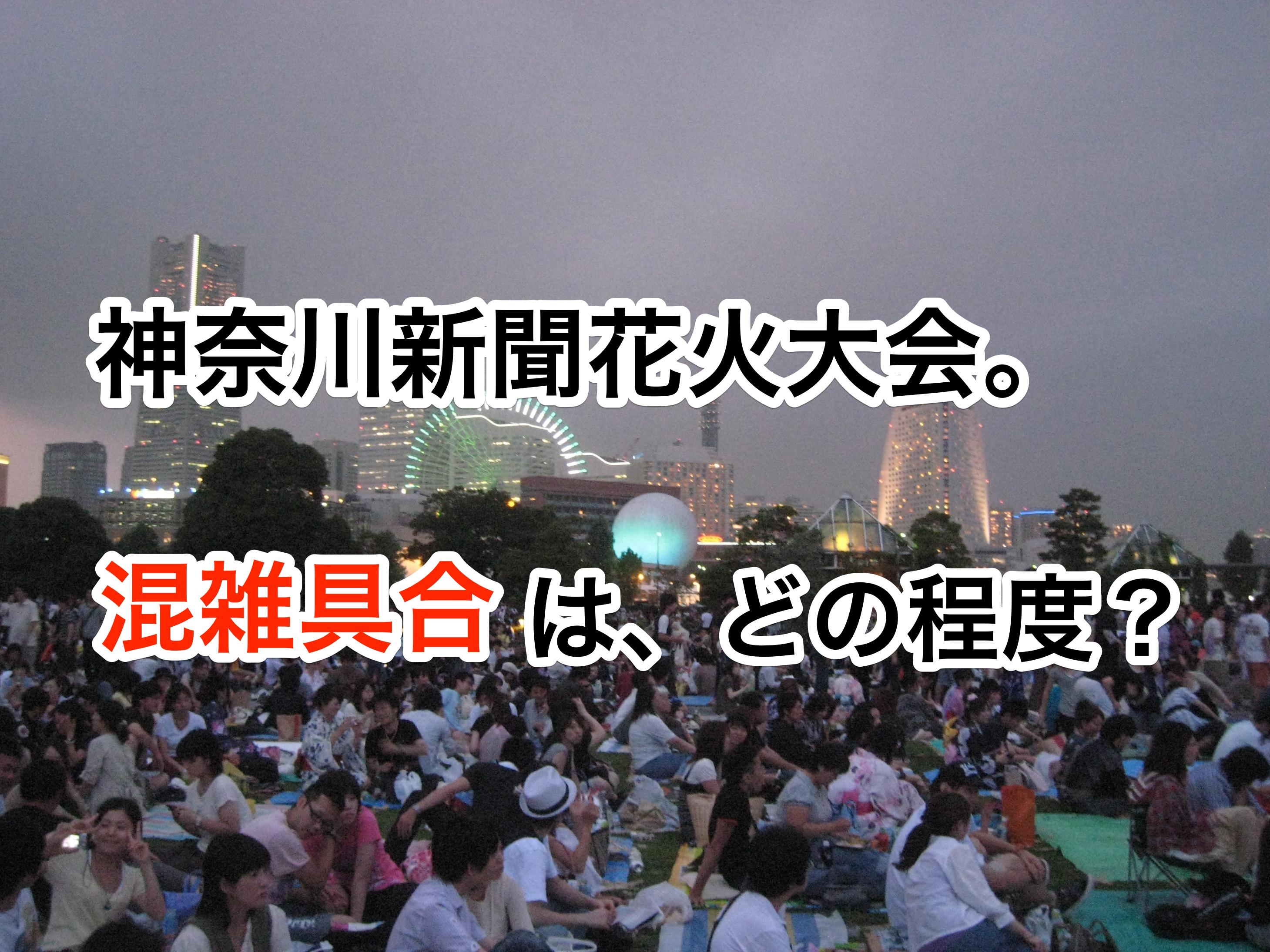 『神奈川新聞花火大会』おすすめのスケジュールと混雑具合について