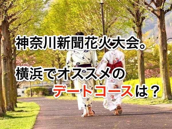 神奈川新聞花火大会。横浜でオススメのデートコースは?