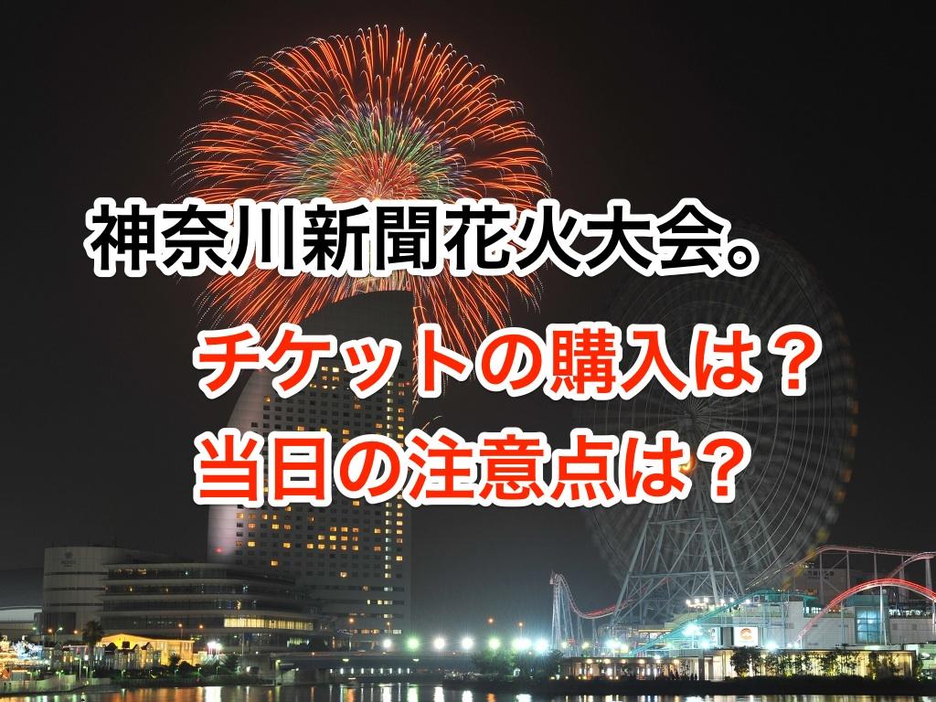 2015 神奈川新聞花火大会 日程と当日の注意点 チケットの購入は?
