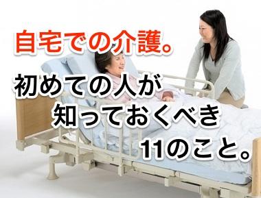 自宅での介護。初めての人が知っておくべき11のこと。