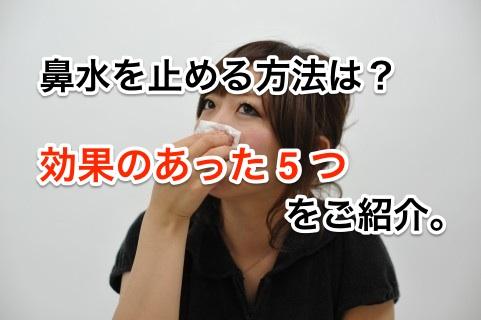 鼻水をすぐとめる方法は?効果のあった 5 つをご紹介。