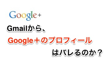 GmailからGoogle+のプロフィールはバレるのか?検証してみた。