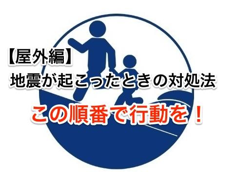 地震が起こったときの対処法。この順番で行動を!【屋外編】