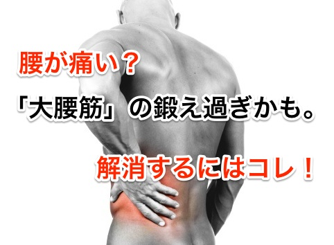 腰が痛い?「大腰筋」の鍛えすぎかも。解消するにはコレ!