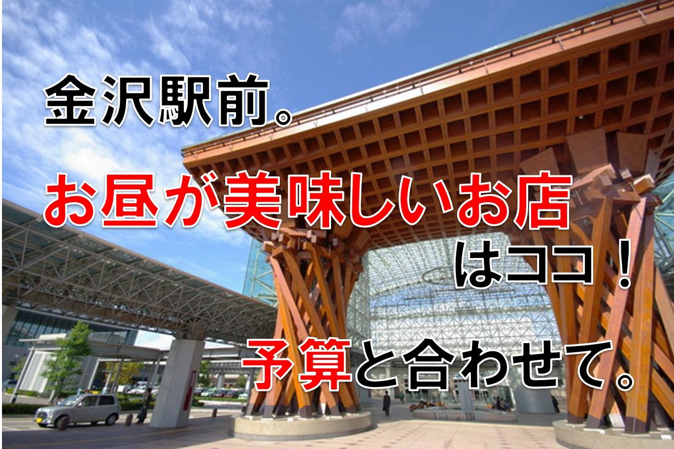 金沢駅前 ランチが美味しいお店はココ!予算と合わせて。