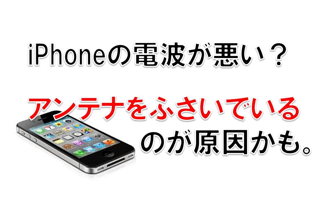 iPhoneの電波が悪い?アンテナを塞いでいるのが原因かも。