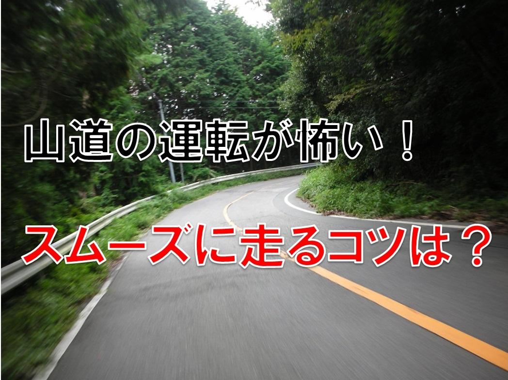 山道の運転が怖い!スムーズに走るコツは?