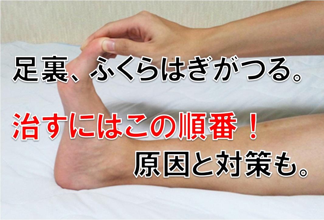 足裏、ふくらはぎがつる。治すにはこの順番!原因と対策も。