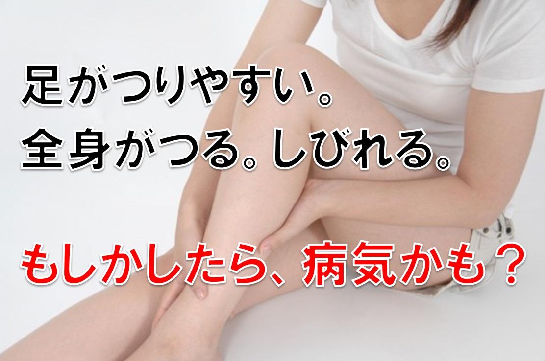 足がつりやすい。全身がつる しびれる。もしかしたら病気かも?