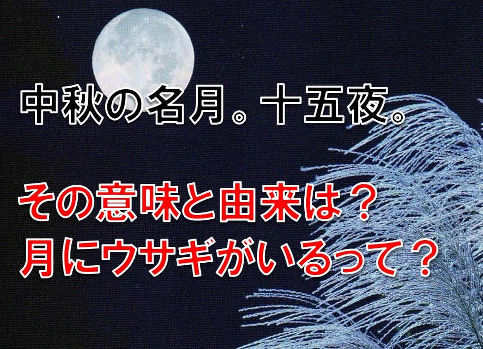 中秋の名月 十五夜 その意味と由来は?月にウサギがいる?