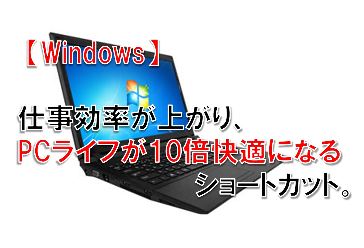 【windows】仕事効率が上がり、PCライフが10倍快適になるショートカット。