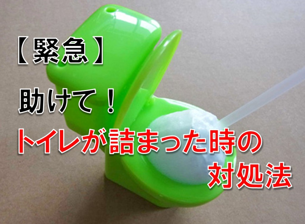 【緊急】助けて!トイレが詰まった時の対処法。