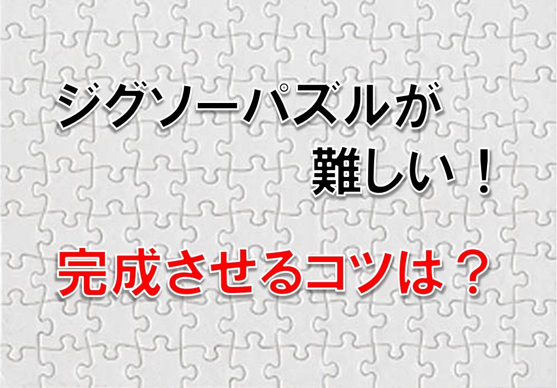 ジグソーパズルが難しい!完成させるコツは?