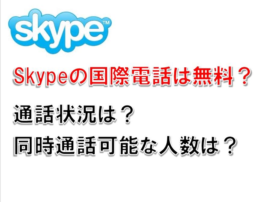 Skypeの国際電話は無料?通話状況と同時通話可能人数は?