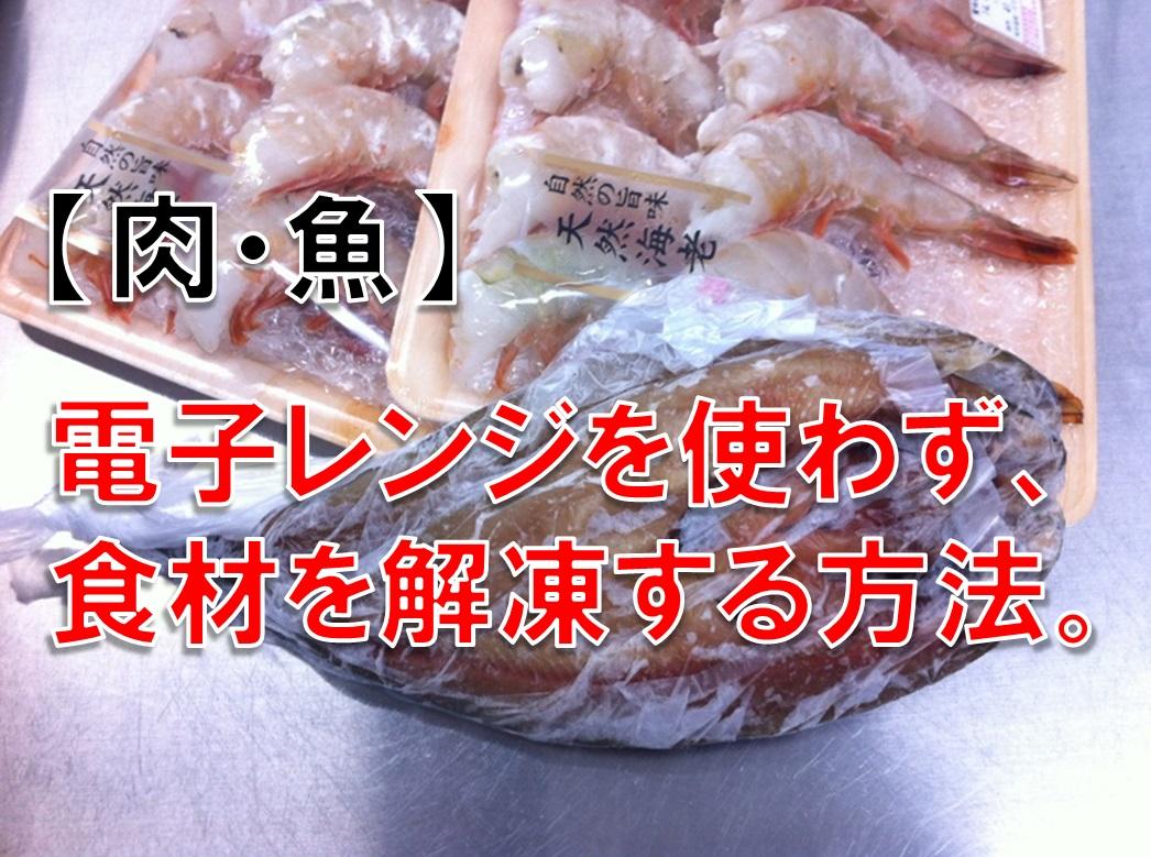【肉・魚】電子レンジを使わず、食品・食材を解凍する方法。
