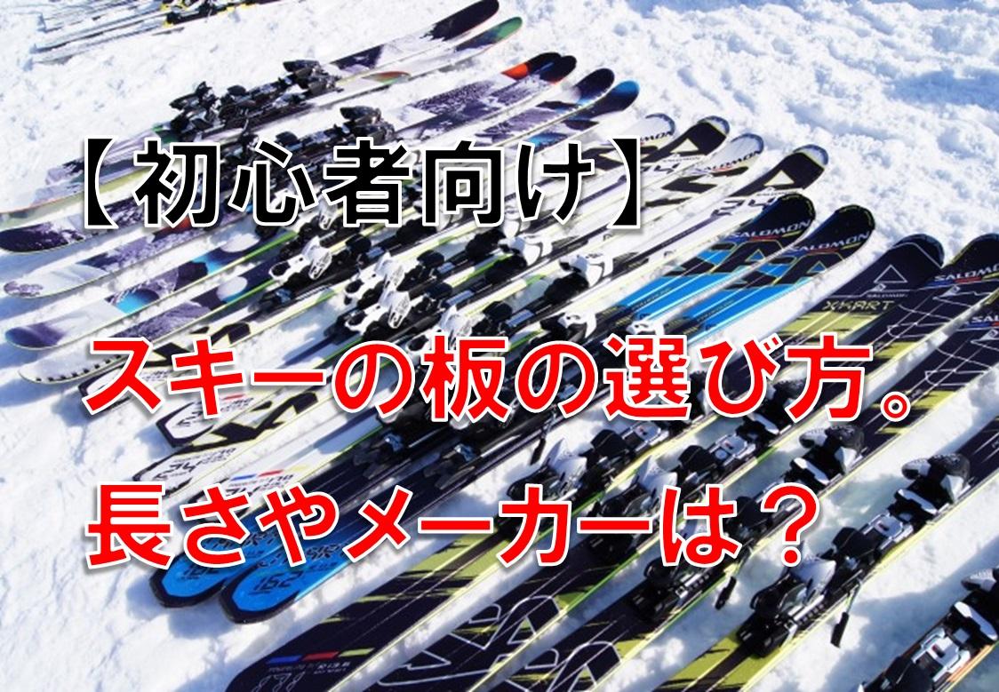 初心者向け スキーの板の選び方。長さやメーカーはどれがいい?