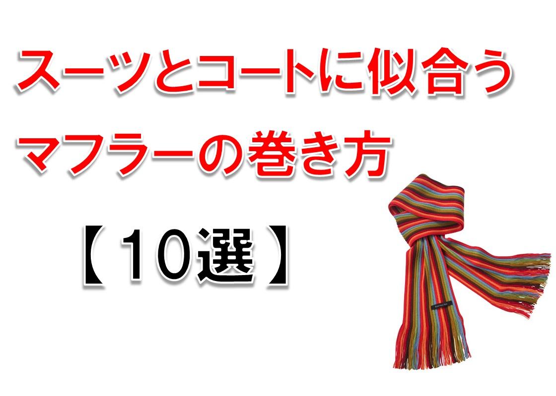 スーツとコートに似合う簡単なマフラーの巻き方 10選