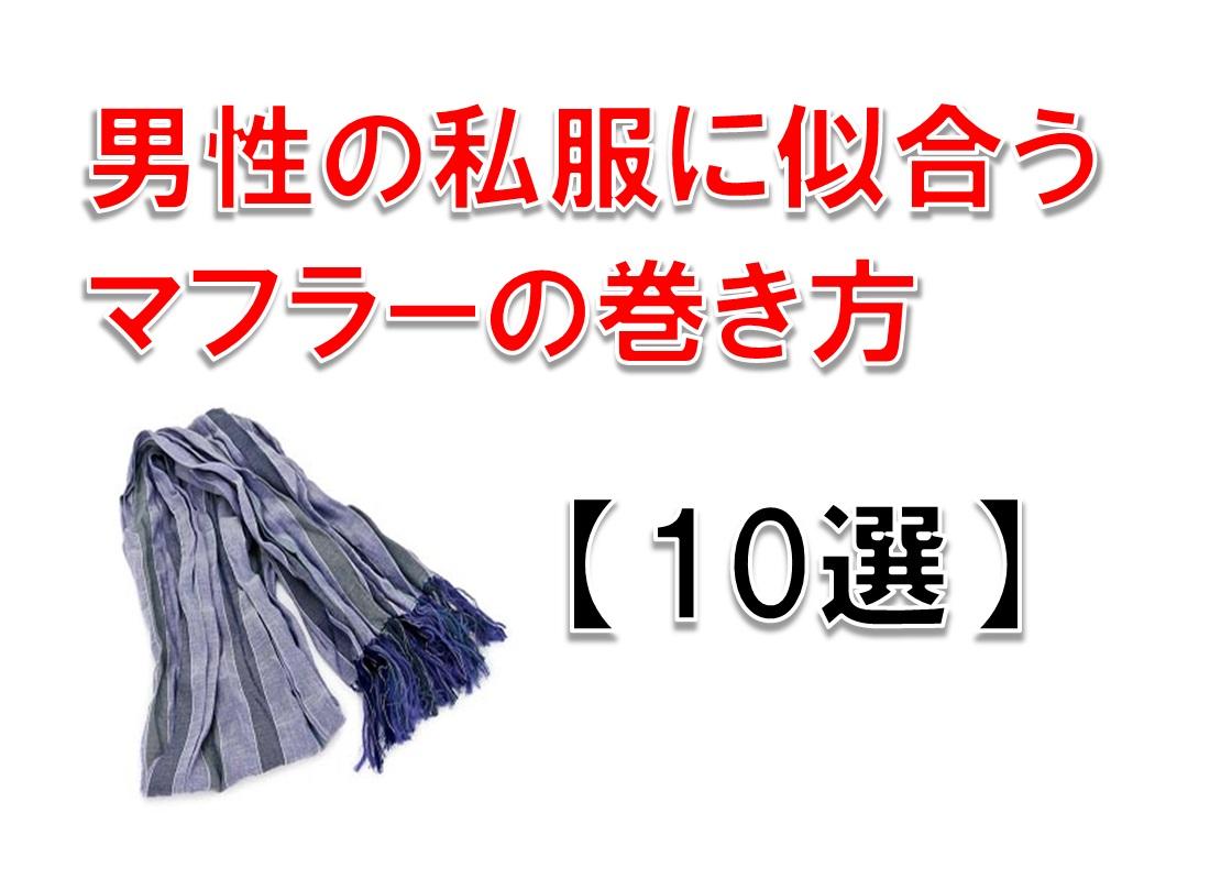メンズ・男性向け 私服に似合うマフラーの簡単な巻き方 10選