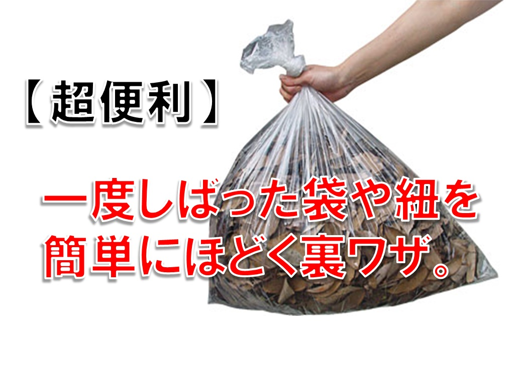 【超便利】一度しばった袋や紐を簡単にほどく裏ワザ(から結び 固結び ほどき方)