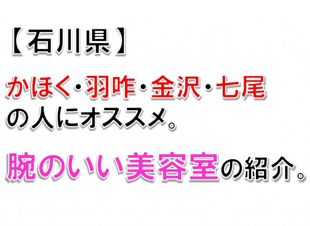 【石川県】かほく・羽咋・七尾・金沢の人にオススメ。腕のいい美容室。