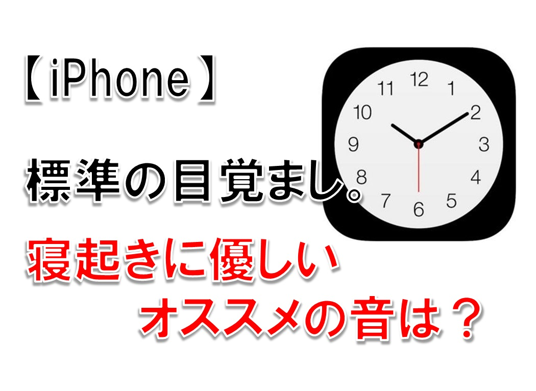 iPhone標準の目覚まし 寝起きに優しいオススメの音は?